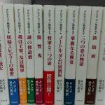 【単行本セットせどり】ダルタニャン物語(全11巻)がAmazonで売れました!