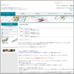 アマゾンの在庫切れ商品を検索できるサイトSedocli(セドクリ)