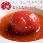 トマトのキムチ漬けの作り方とレシピ
