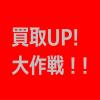 買取UP!大作戦3(スリー) その1.切り上げる!