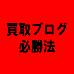 【買取ブログ必勝法】買取記事の書き方(パート3)