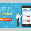SellerSket(セラースケット)とは?Amazonアカウント停止・閉鎖の復活と予防をしてくれるサービス【垢BAN】【アマゾンアカバン】