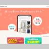 PayPayフリマとは何ぞや?PayPayモールとは何ぞや?ヤフーの新フリマアプリと新仮想ショッピングモールが今秋スタート!